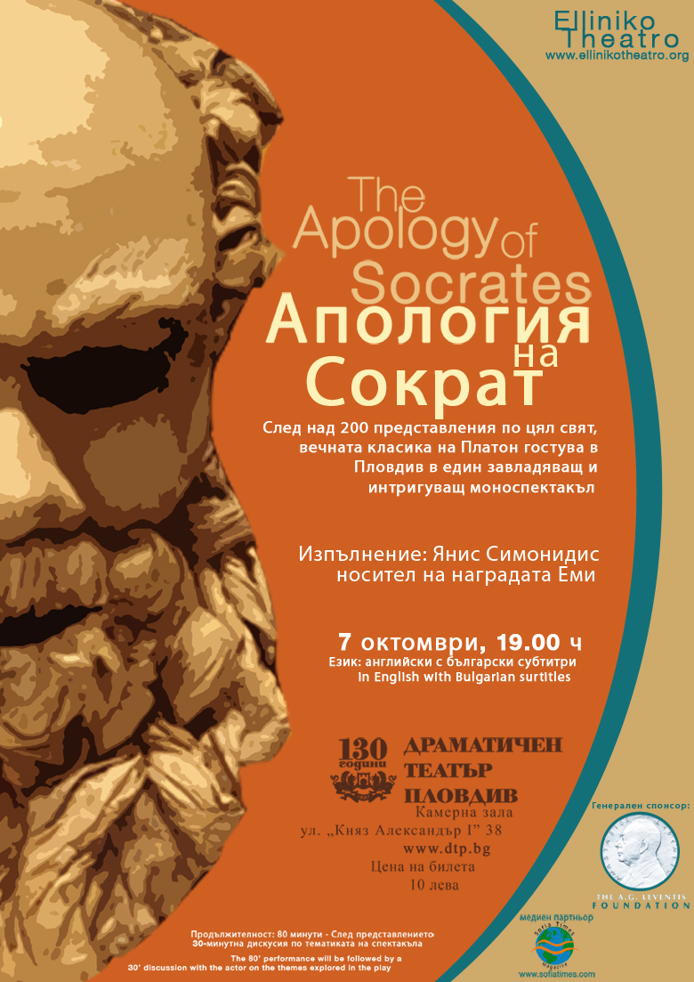 Apology-of-Socrates-Plovdiv-Flyer